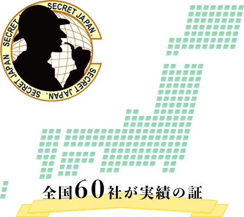 シークレットジャパン加盟店